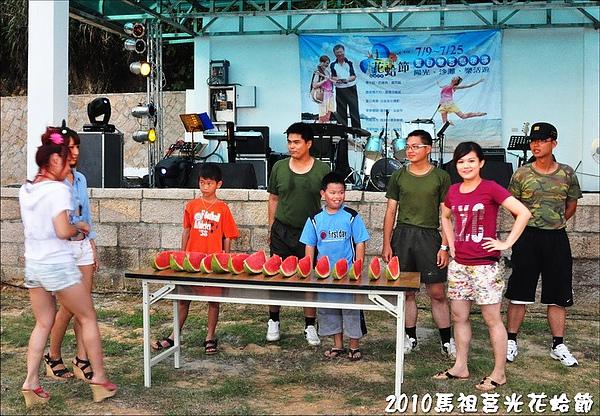 2010馬祖莒光花蛤節活動照片 160.jpg