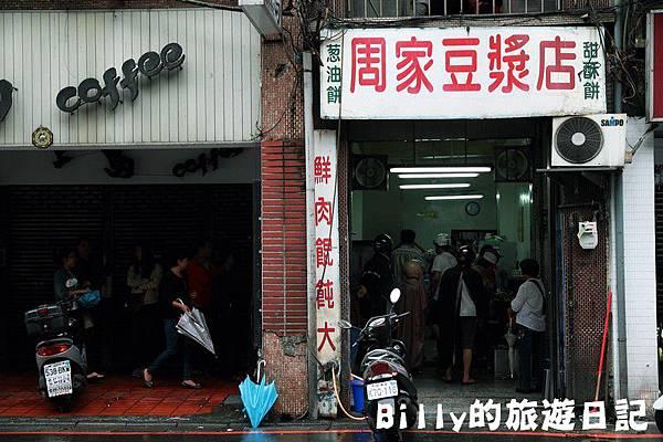 基隆周家豆漿店01.JPG