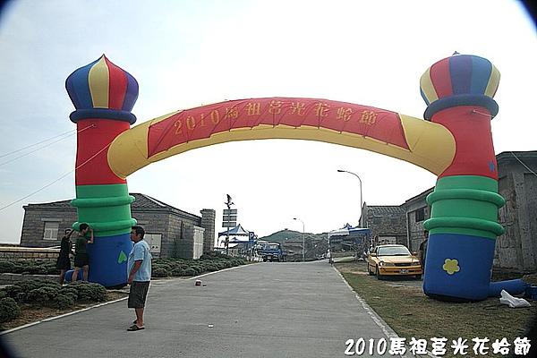 2010馬祖莒光花蛤節活動照片241.JPG