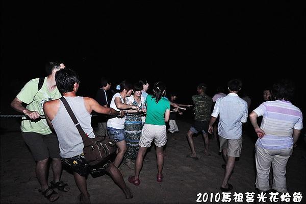 2010馬祖莒光花蛤節活動照片 115.JPG