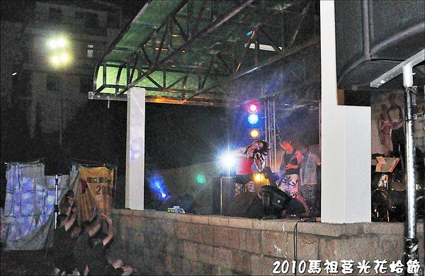 2010馬祖莒光花蛤節活動照片215.jpg