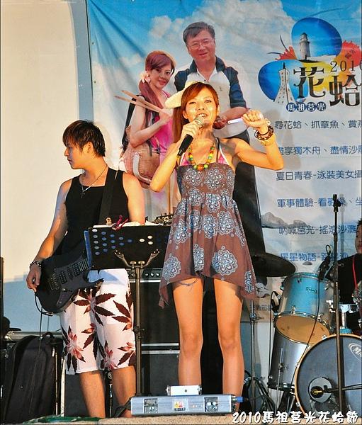 2010馬祖莒光花蛤節活動照片179.JPG