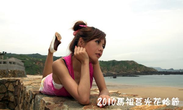 2010馬祖莒光花蛤節活動序曲072.jpg