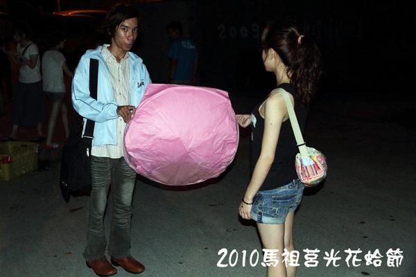 2010馬祖莒光花蛤節活動照片045.JPG