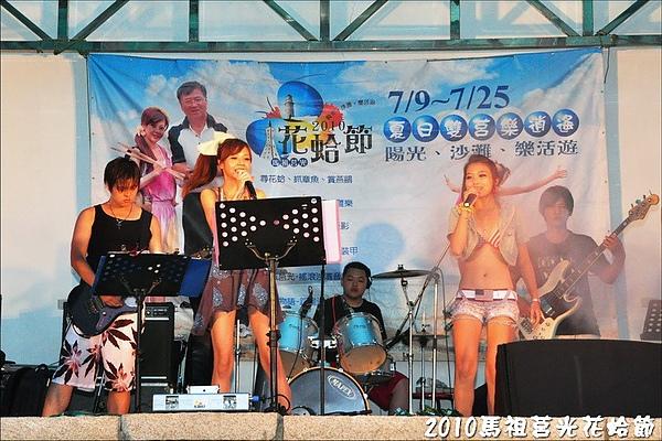 2010馬祖莒光花蛤節活動照片180.JPG
