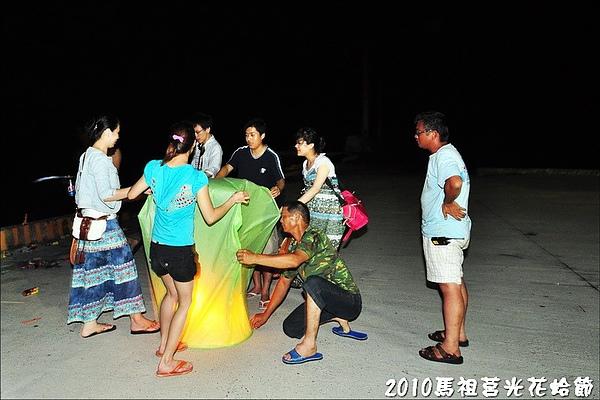 2010馬祖莒光花蛤節活動照片 139.JPG