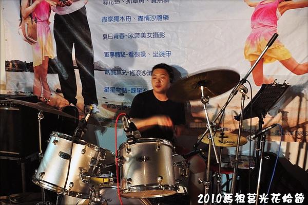 2010馬祖莒光花蛤節活動照片206.jpg