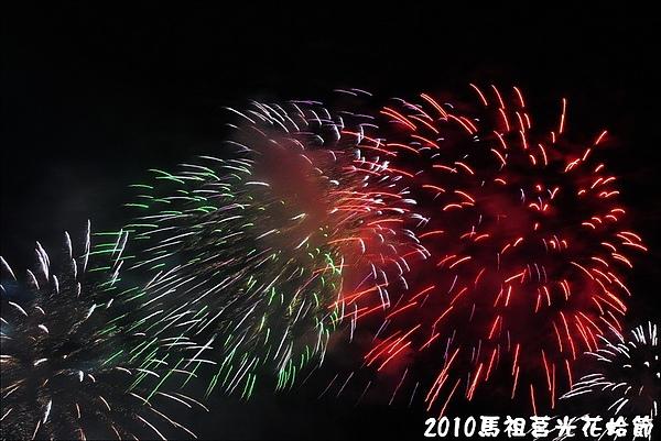 2010馬祖莒光花蛤節活動照片232.jpg