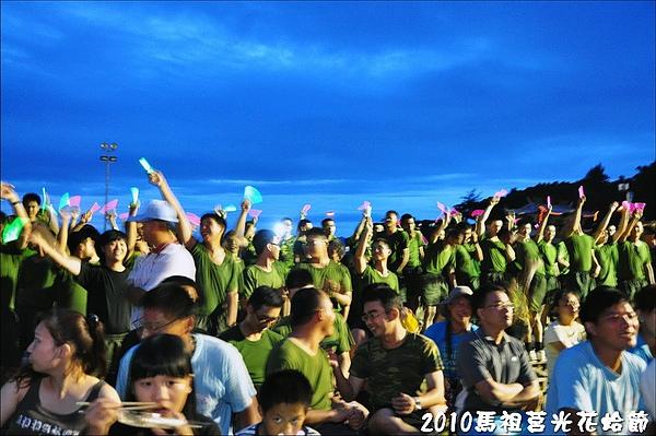 2010馬祖莒光花蛤節活動照片198.JPG