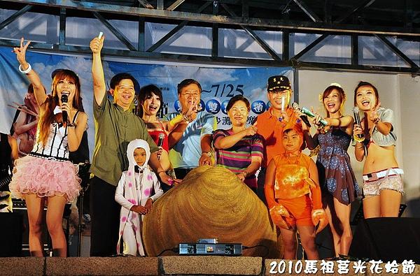 2010馬祖莒光花蛤節活動照片197.JPG