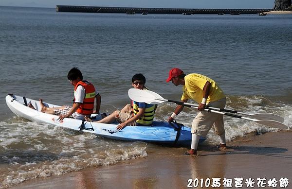 2010馬祖莒光花蛤節活動照片263.jpg