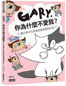 gary2.jpg