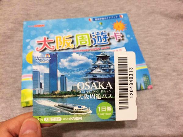 大阪周遊一日券.jpg