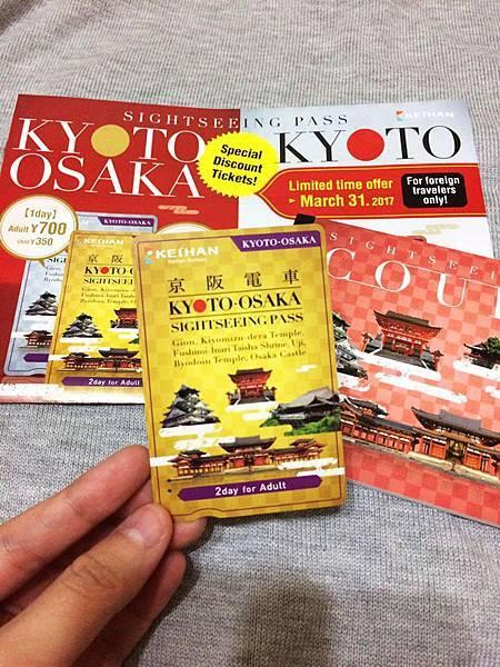 京阪二日券.jpg