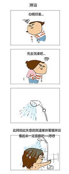 短篇插畫-淋浴.jpg