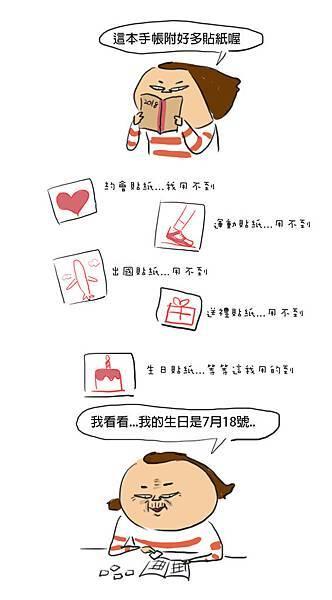 bf邊緣人手帳.jpg