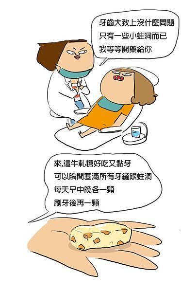 牛軋糖牙醫.jpg