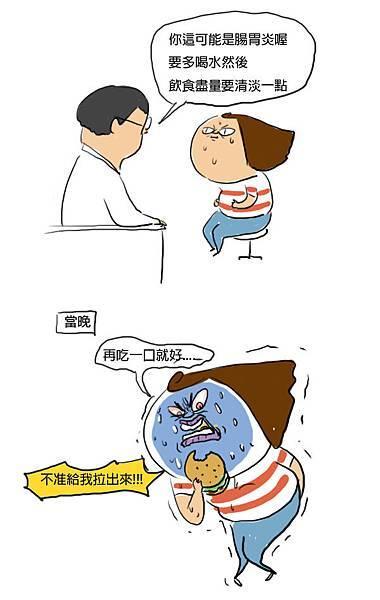 bf腸胃炎.jpg