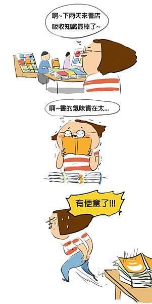 書店便意.jpg