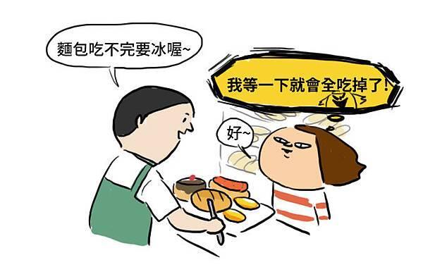 fb麵包全吃掉.jpg
