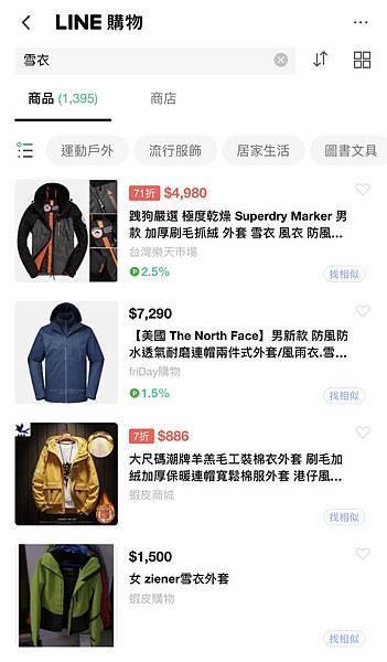 購物7雪衣