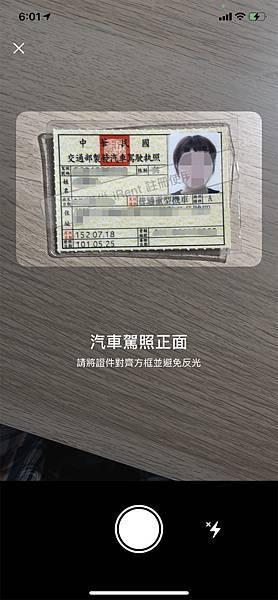 註冊畫面 駕照
