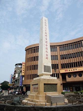 顏思齊先生開拓臺灣登陸紀念碑
