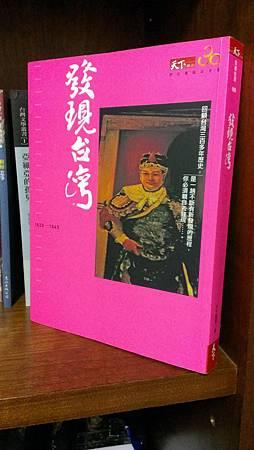 天下雜誌-發現台灣
