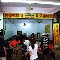 廟口對面的鴨肉店