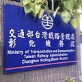 交通部台灣鐵路管理局彰化機務段