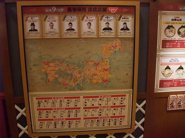 參與競技的六間拉麵,日本位置地圖