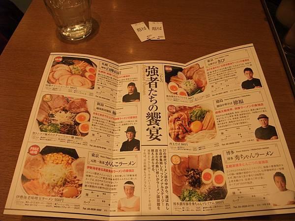 強者們的饗宴menu