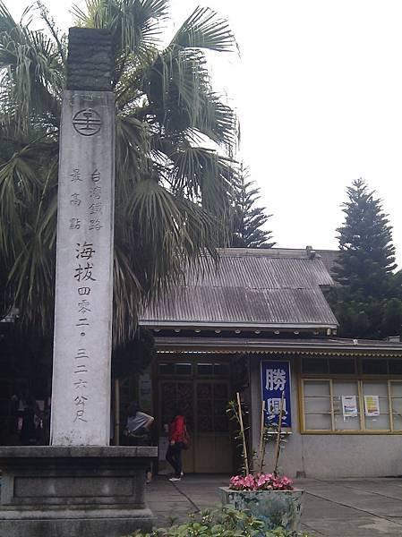 台灣鐵路最高點,海拔四零二.三二六公尺