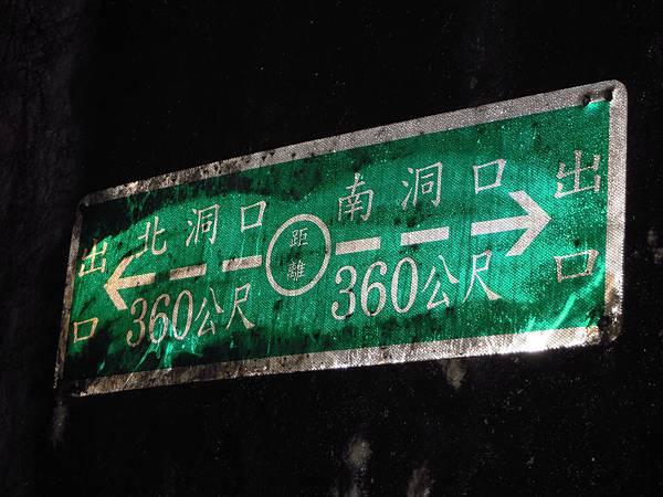 二號隧道中央最深處