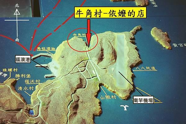 馬祖南竿鄉牛角村Map