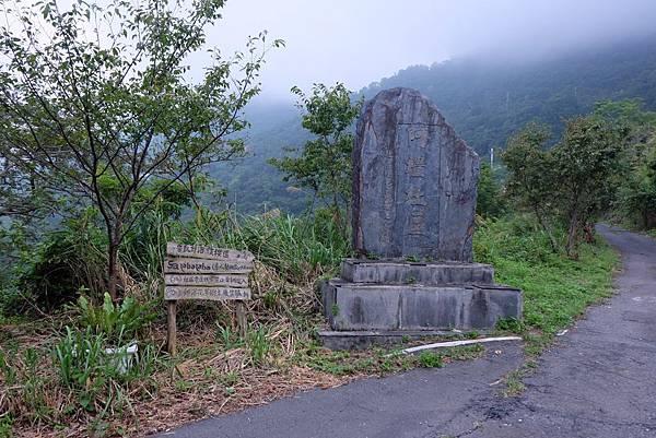 阿禮社區碑