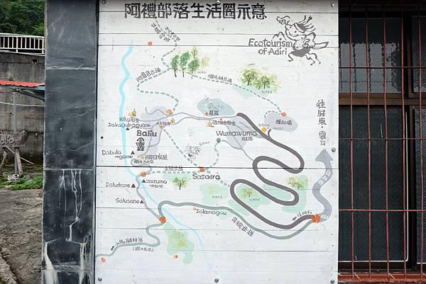 阿禮部落生活圈示意地圖