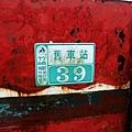 竹崎鄉舊車站門牌