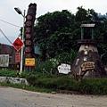 瑪雅村入口