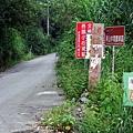 青山產業道路入口