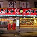 「朝宗里豬骨湯」店面
