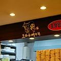 조마루뼈다귀(朝宗里豬骨湯)