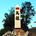 馬港天后宮旁的馬祖劍碑