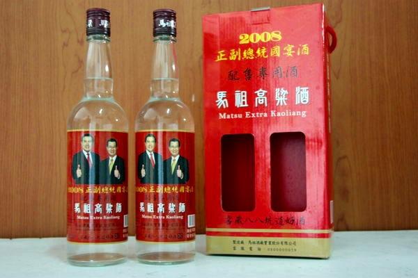 2008正副總統國宴酒,馬祖紀念酒瓶