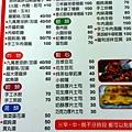華美美食菜單
