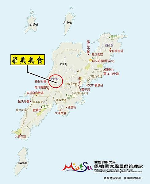 東莒華美美食Map