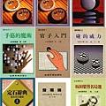 世界文物出版社圍棋叢書
