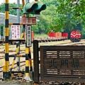鐵路平交道「北門驛」