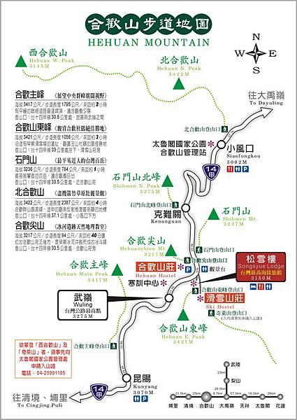 合歡山步道Map