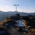 石門山步道正指奇萊主峰